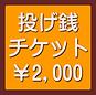 投げ銭2000.png