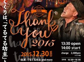 ライブ開催します♪THANK YOU 2015【 一年の締めくくりは てるてる坊主とカンパイ!】
