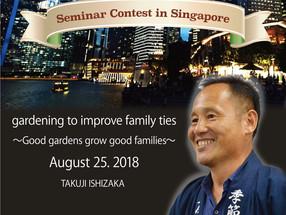 シンガポール大会に出場します