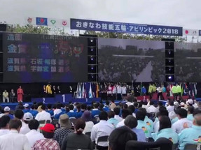 (報告)優勝!! 技能オリンピック造園全国大会