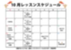 10月スケジュール.jpg