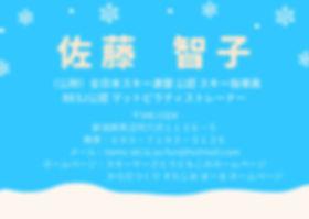 tomoko-info.jpg