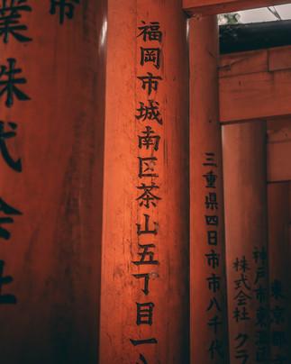 Japan_Kyoto-225.jpg