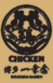 IKKOUSHACANADA1217.png