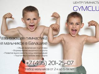Гимнастика для мальчиков