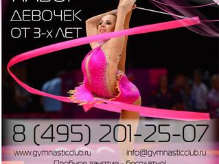 Художественная гимнастика в Долгопрудном