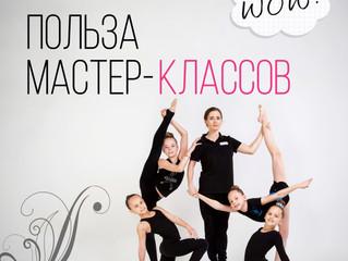 ПОЛЬЗА МАСТЕР-КЛАССОВ