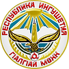 Coat_of_Arms_of_Republi%D1%81_of_Ingushe