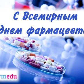 Сердечно поздравляю Вас с профессиональным праздником — Днем фармацевтического работника.