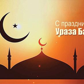 Поздравляем всех мусульман с одним из самых значимых праздников ислама - Ураза Байрам!