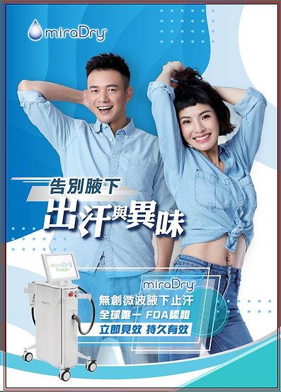 miraDry ® Fresh 皮膚激光 醫學美容