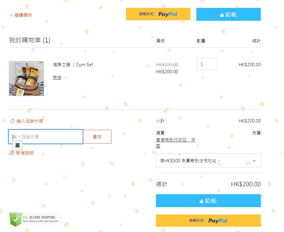 Wix HK, Wix 香港, Wix 教學, Wix 網店, Wix 優惠, Wix 促銷