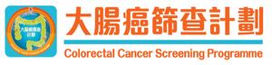 大腸癌篩查計劃