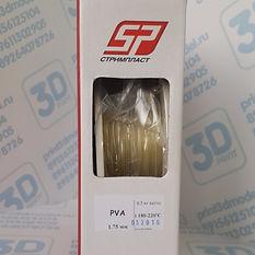 PVA пластик купить 1.75мм 0.5кг для 3д принтера