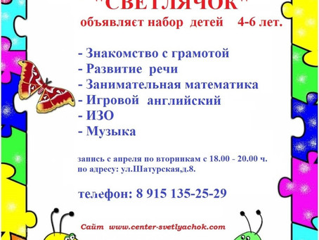 """Запись в """"Светлячок"""" с 1.04.2020"""