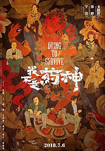Dying to survive.png