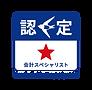 会計スペシャリスト (002).png