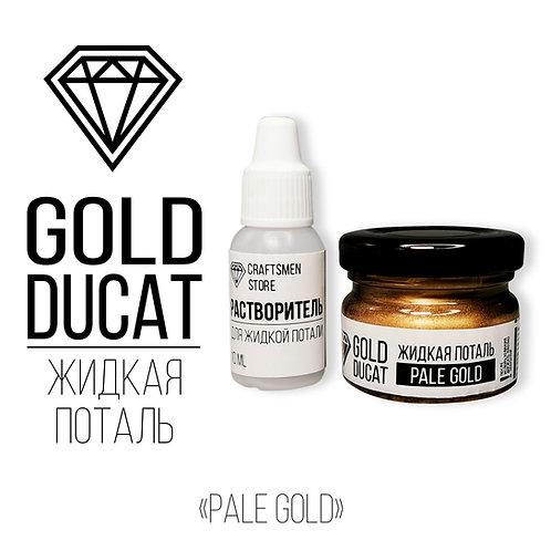 """Жидкая поталь """"Gold Ducat"""", pale gold 25мл + ПОДАРОК"""
