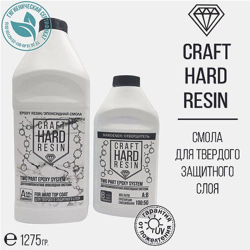 Эпоксидная смола для твердого защитного слоя CraftHardResin 1,275 кг