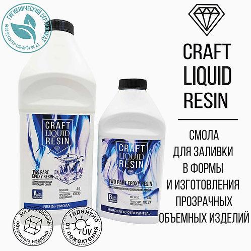 Прозрачная эпоксидная смола для объемных отливок CraftLiquidResin,1,33кг.