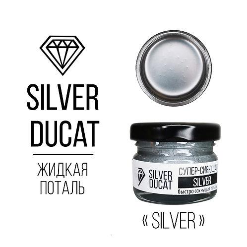 """Жидкая поталь """"супер-сияющее светлое серебро""""  SILVER DUCAT, 25мл"""