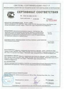сертификат хард ризен.jpg