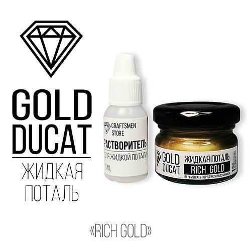 """Жидкая поталь """"Gold Ducat"""", Rich gold 25мл + ПОДАРОК"""