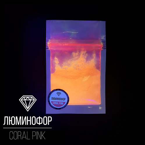 Пигмент люминофор CraftPigments Coral Pink, 15гр