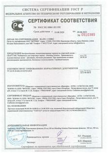 сертификат чернила.jpg