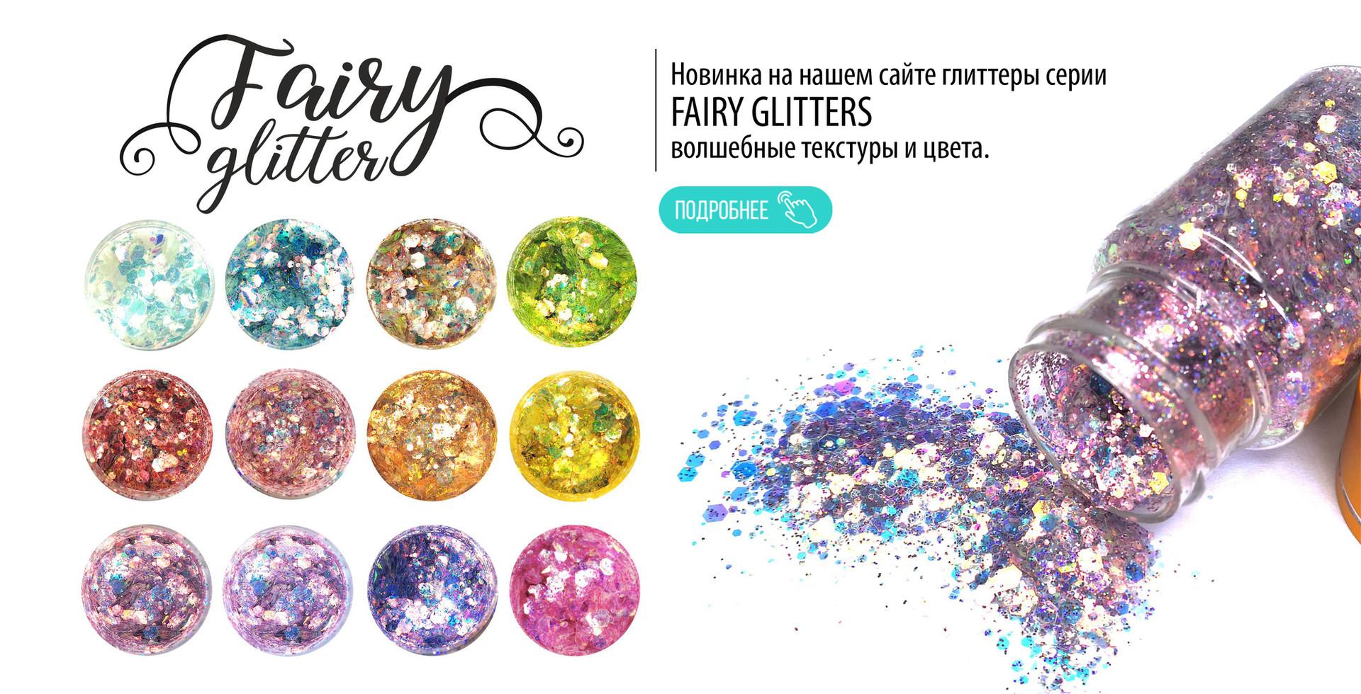 fairy банер (03.02).jpg