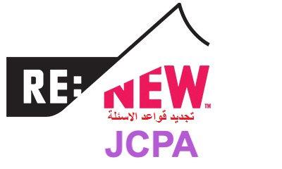 تجديد قاعدة JCPA