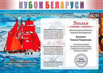 Кубок-Беларуси-2020-(-Татьяне-Георгиевне