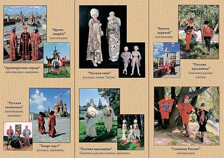 Театр авторской моды Татьяны Костенко и Александра Осина