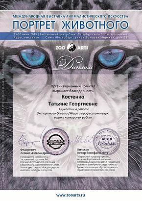 Kostenko-SPb-2019-zoo.jpg