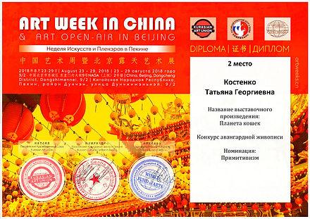 Костенко-Китай-2018-1.jpg