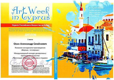 Осин-Кипр-2018-2.jpg