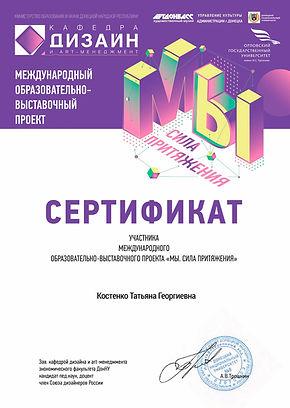 Kostenko-Sertifikat-Mi.jpg