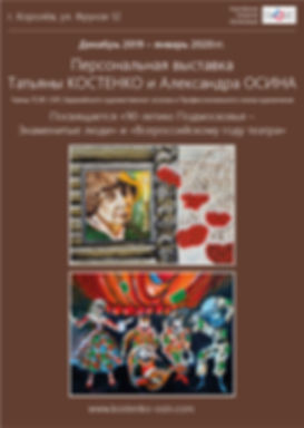Афиша 90 лет Подмосковья.jpg