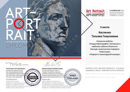 Диплом-Арт-Портрет-2020-Костенко.jpg
