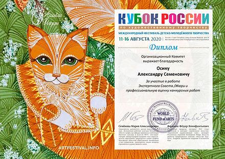 Osin-Diplom-KubokRossii-2020.jpg