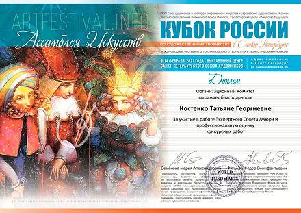Диплом_жюри_2021-зима-Костенко.jpg