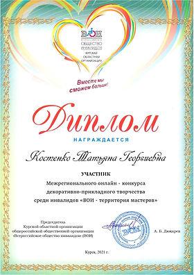 диплом_page-0105.jpg