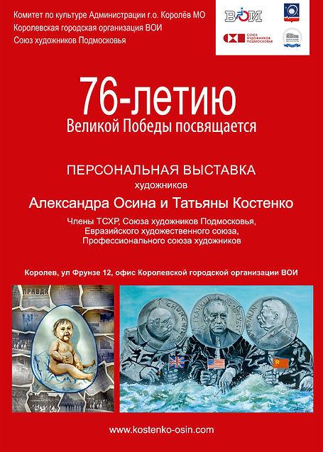 20-04-21-Афиша-ко-Дню-победы-Костенко-Ос
