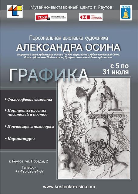 Афиша-Осин-Реутов-2021-графика.jpg