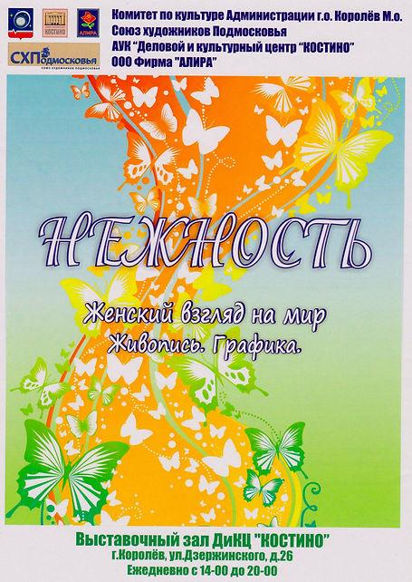 Nejnost-Korolev-00.jpg
