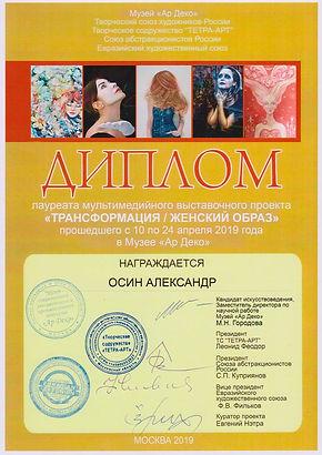 Osin-Diplom-Jenskiy-obraz.jpg