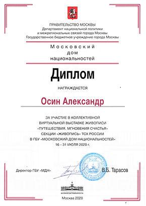 Diplom MDN 2020 Osin.jpg