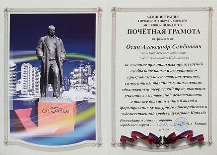 Osin-Diplom-Korolev-2019.jpg