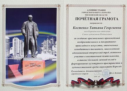 Kostenko-Diplom-Korolev-2019.jpg