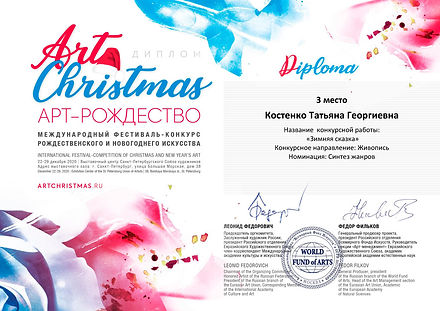 Костенко_Арт-Рождество-СПб-2020.jpg
